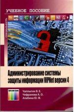 Администрирование системы защиты информации ViPNet версии 4. Учебно-методическое пособие