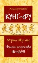 Медведев Александр. Кунг-фу. Формы Шоу-дао. Истоки искусства ниндзя