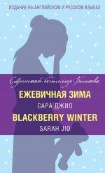 Ежевичная зима = Blackberry Winter