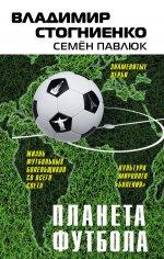 Планета футбола