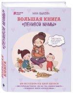 Большая книга «ленивой мамы