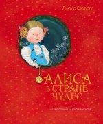 Алиса в стране чудес (ил. Гапчинской)