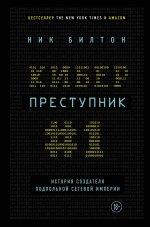 Кибер-преступник №1. История создателя подпольной сетевой империи