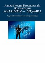 Алхимия– медика. Здоровье, химия чувств, само-оздоровление духа