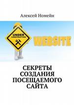 Секреты создания посещаемого сайта