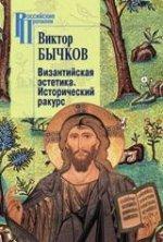 Византийская эстетика.Исторический ракурс