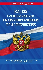 Кодекс Российской Федерации об административных правонарушениях : текст с изм. и доп. на 1 октября 2017 г
