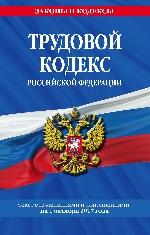 Трудовой кодекс Российской Федерации: текст с изм. и доп. на 1 октября 2017 г