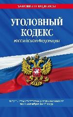 Уголовный кодекс Российской Федерации : текст с последними изм. и доп. на 1 октября 2017 г