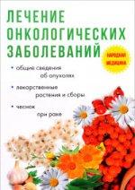 Илья Пирогов. Лечение онкологических заболеваний