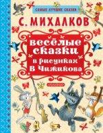 Веселые сказки в рисунках В. Чижикова