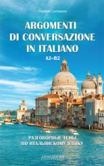 Разговор. темы по итал.яз=Argomenti di conversazio