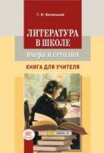 Литература в школе:вчера и сегодня [Кн. для учит.]