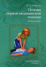 Основы первой медицинской помощи Издание 2