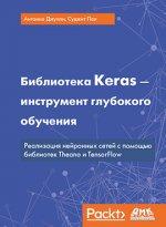 Антонио Джулли, Суджит Пал. Библиотека Keras – инструмент глубокого обучения. Реализация нейронных сетей с помощью библиотек Theano и TensorFlow 150x205