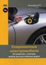 Современные электромобили. Устройство, отличия