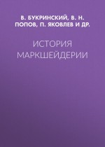 История маркшейдерии