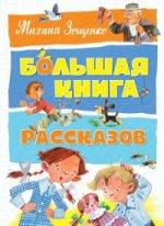 Большая книга рассказов. Зощенко
