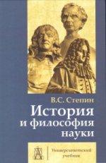 История и философия науки 4 Изд