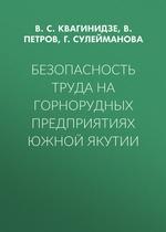 Безопасность труда на горнорудных предприятиях Южной Якутии