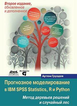 Прогнозное моделирование в IBM SPSS STATISTICS, R и PYTHON. Метод деревьев решений и случайного леса