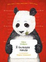 Я большая панда (в илл.Шамовой М.)