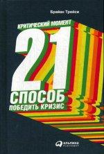 Критический момент: 21 способ победить кризис. 4-е изд