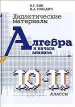 Алгебра и начала анализа 10-11 кл. [Дидактич. мат]