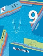 Алгебра 9кл [Учебник] ФГОС