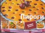 Пироги (рус)