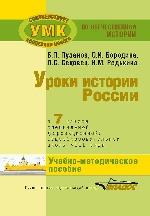 Уроки истории России в 7кл (VIIIв) Уч.-метод.компл