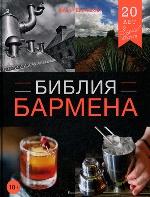 Федор Евсевский. Библия бармена (новое издание) 150x197
