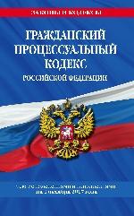Гражданский процессуальный кодекс Российской Федерации : текст с изм. и доп. на 1 октября 2017 г