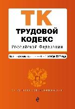 Трудовой кодекс Российской Федерации : текст с изм. и доп. на 1 октября 2017 г