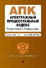 Арбитражный процессуальный кодекс Российской Федерации : текст с изм. и доп. на 1 октября 2017 г