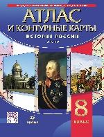 Атлас с к/к: История России XIXв. 8кл