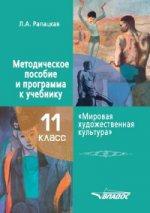 МХК 11кл Методич. пособие и программа к учебнику