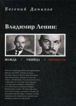 Владимир Ленин:Вождь/Убийца/Личность