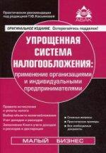 Упрощенная система налогообложения (18 изд)