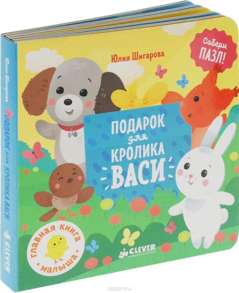 Подарок для кролика Васи