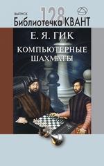 Компьютерные шахматы. Приложение к журналу «Квант» №4/2013