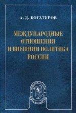 Международные отношения и внешняя политика России: Научное издание