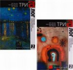 Триалог 2. Искусство в пространстве эстетического опыта. В 2 т