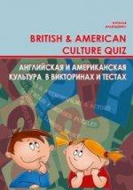 Английская и американская культура в викторинах и тестах. British and Аmerican Culture Quiz : учебное пособие