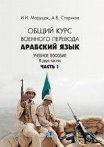 Арабский язык. Общий курс военного перевода. Учебное пособие в 2 ч. Ч. 1