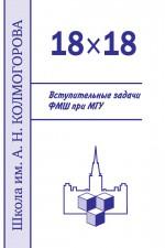 1818. Вступительные задачи ФМШ при МГУ