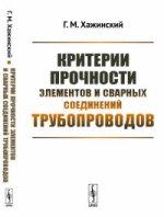 Критерии прочности элементов и сварных соединений трубопроводов