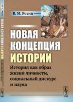 Новая концепция истории: История как образ жизни личности, социальный дискурс и наука