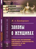 Законы о женщинах: Сборник всех постановлений действующего законодательства, относящихся до лиц женского пола