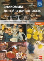 Знакомим детей с живописью. Натюрморт. Вып.2. 6-7л